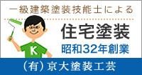 一級建築塗装技能士による住宅塗装 昭和32年創業 (有)京大塗装工芸